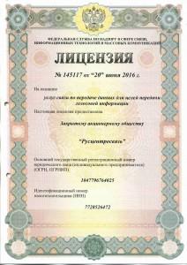 licenziya-zao-ruscentrosvyaz-145117