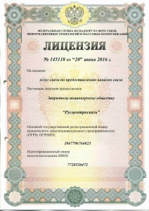 licenziya-zao-ruscentrosvyaz-145118