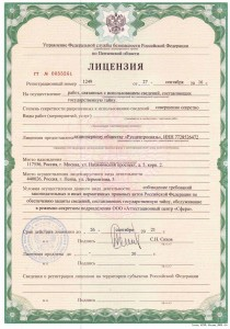 licenziya-fsb