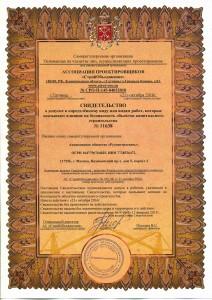 sro-na-stromtelstvo-11638-21-oktyabrya-2016