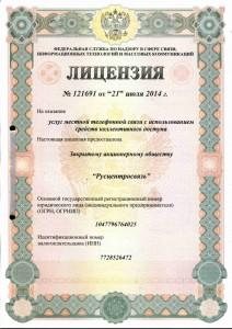licenziya-na-mestnuyu-svyaz-s-ispolz-kollektivnogo-dostupa-121691-2014g