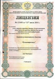 licenziya-na-predostavlenie-uslug-svyazi-za-isklyucheniem-uslug-svyazi-dlya-celej-peredachi-golosovoj-informacii
