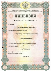 licenziya-na-telematicheskie-uslugi853